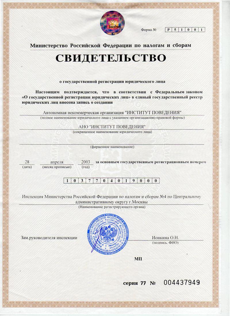 статья государственной регистрации предприятия начал